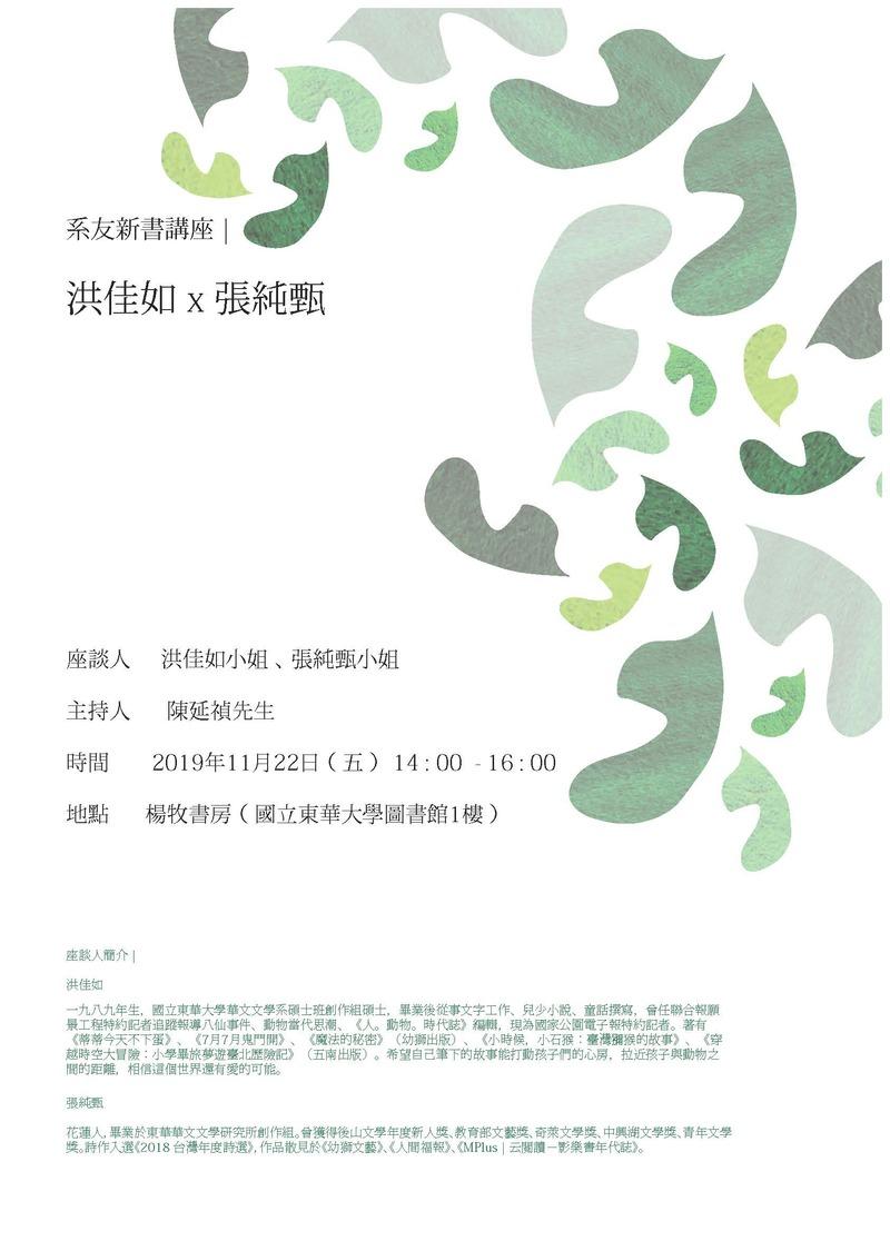 11/22【系友講座】洪佳如小姐X張純甄小姐