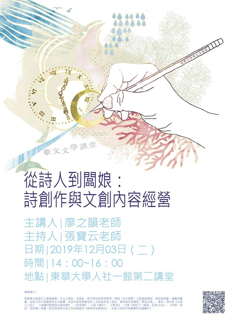 12/03【華文文學講座】廖之韻老師
