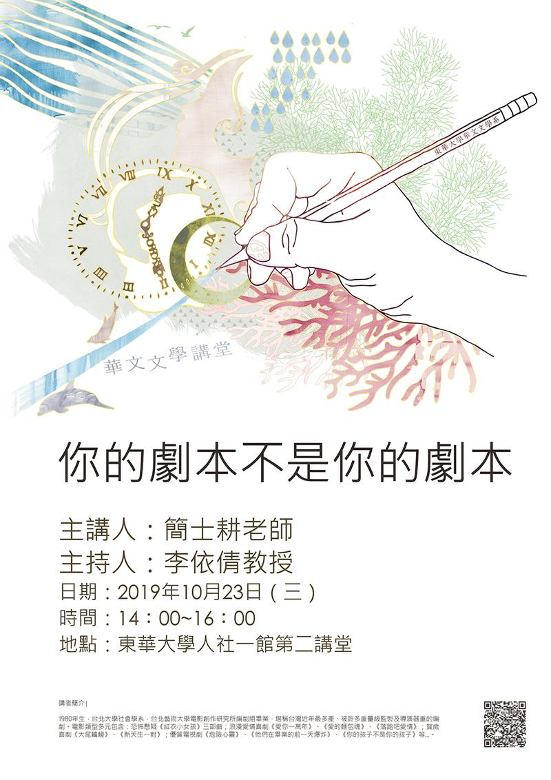 10/23【華文文學講座】簡士耕老師