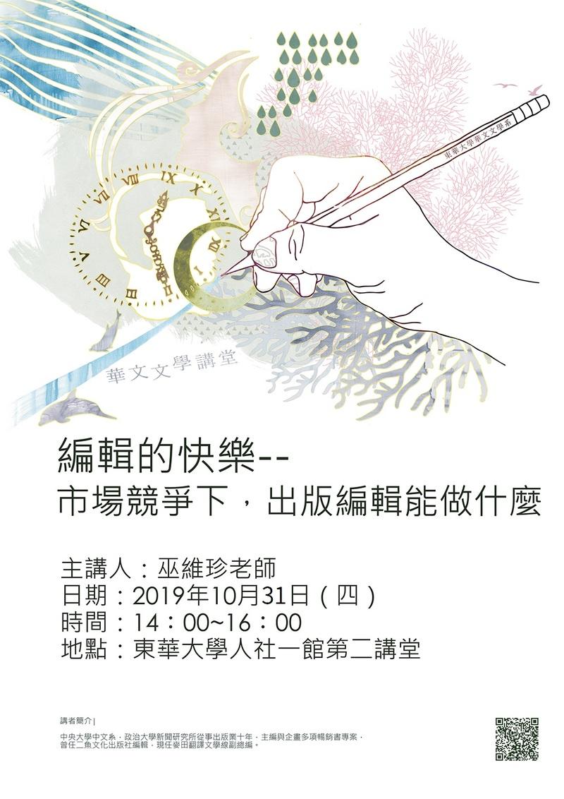 10/31【華文業師講座】巫維珍老師