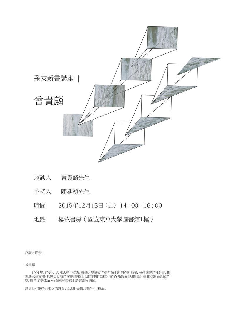 12/13【系友講座】曾貴麟先生