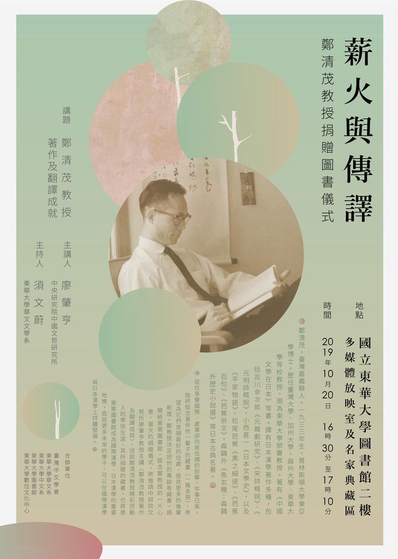 10/20【薪火與傳譯】鄭清茂教授捐贈圖書儀式